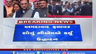 Ahmedabad: મુખ્યમંત્રી રૂપાણીએ ફલાવર શોનો કરાવ્યો વિધિવત પ્રારંભ
