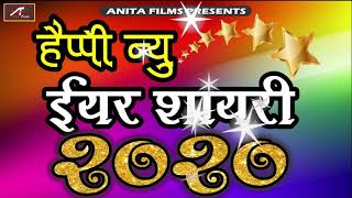 Happy New Year 2020 | Happy New Year Shayari 2020 | Best Wishes For New Year | Hindi Shayari (2020)