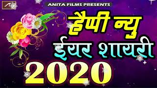 Happy New Year Shayari 2020 | Naye Saal Ki Shayari | नया साल मुबारक शायरी | New Year Wishes Shayari