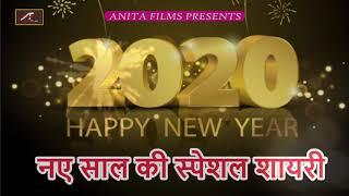 हैप्पी न्यू ईयर शायरी 2020 || Happy New Year 2020 || Happy New Year Status || Latest Shayari Video