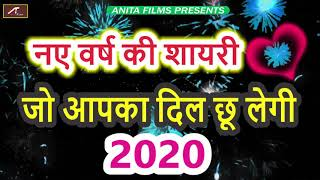 नये वर्ष की शायरी | New Year Shayari | Happy New Year Wishes 2020 | Latest Hindi Shayari Video
