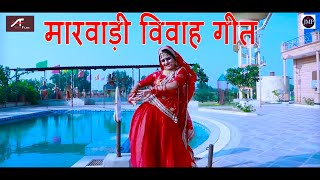 मारवाड़ी विवाह गीत | Dhom Pade Re Dharti Tape Re - FULL VIDEO | Rajasthani Vivah Geet 2020, 1080p HD