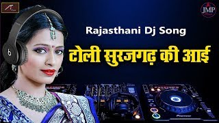 New Rajasthani Dj Song 2020 | Toli Surajgarh Ki Aayi - Superhit Marwadi Dj Mix Song - Latest Dj Gana