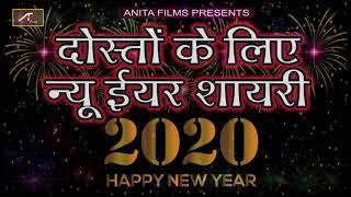 दोस्तों के लिए न्यू ईयर शायरी 2020 | Happy New Year Shayari 2020 | Best Wishes For New Year 2020