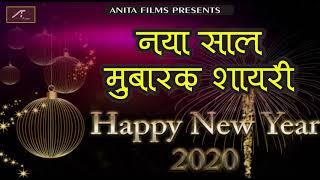 न्यू ईयर शायरी 2020 | नया साल मुबारक शायरी | Naye Saal Ki Shayari | Happy New Year 2020, #Shayari