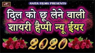 Happy New Year 2020 - हैप्पी न्यू ईयर 2020 - दिल को छू लेने वाली शायरी | Happy New Year Shayari 2020