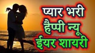 Happy New Year 2020 | प्यार भरी न्यू ईयर शायरी | Happy New Year Shayari 2020 | New Year Wishes Video