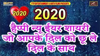 हैप्पी न्यू ईयर शायरी 2020 : जो आपका दिल छू ले || Happy New Year 2020 || Happy New Year Shayari 2020