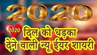 दिल को धड़का देने वाली न्यू ईयर शायरी - Happy New Year - 2020 New Year Special Latest Hindi Shayari