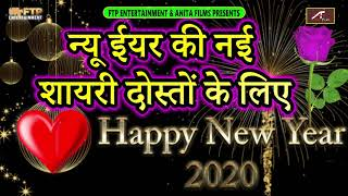 Happy New Year 2020 // हैप्पी न्यू ईयर शायरी 2020 // दोस्तों के लिए नए साल की नयी शायरी Latest