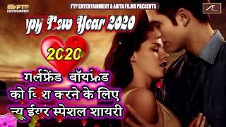 न्यू ईयर स्पेशल शायरी गर्लफ्रेंड बॉयफ्रेंड को विश करने के लिये, Latest Shayari, Happy New Year 2020