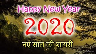 Happy New Year 2020 | नए साल की धमाकेदार शायरी | नववर्ष की हार्दिक शुभकामनाएं, New Year Shayari 2020