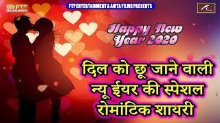 हैप्पी न्यू ईयर 2020 - दिल को छू जाने वाली न्यू ईयर स्पेशल रोमांटिक शायरी - Happy New Year 2020