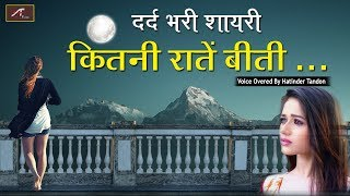 दर्द भरी शायरी वीडियो || Kitni Raatein Beet Gayi || Heart Touching - Latest Sad Shayari In Hindi