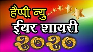 Happy New Year Shayari 2020 | Best Wishes For New Year | हैप्पी न्यू ईयर शायरी 2020 | Latest Shayari