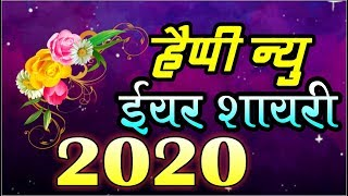Happy New Year Shayari || Best Wishes For New Year 2020 || Latest Hindi Shayari (2020)