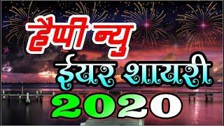 हैप्पी न्यू ईयर शायरी 2020 | नया साल मुबारक शायरी | Naya Saal Ki Shayari | Happy New Year Shayari