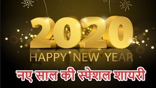 Happy New Year 2020 | हैप्पी न्यू ईयर स्पेशल शायरी | Happy New Year Shayari 2020 | Whatsapp Status