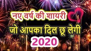 नए वर्ष की शायरी - जो आपका दिल छू लेगी || हैप्पी न्यू ईयर शायरी 2020 || Happy New Year Shayari 2020