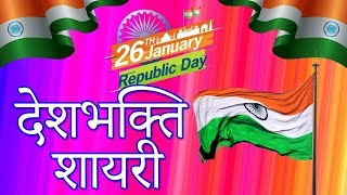 देशभक्ति शायरी | 26 January | Republic Day Shayari in Hindi | New Desh Bhakti Shayari - 2019 - 2020