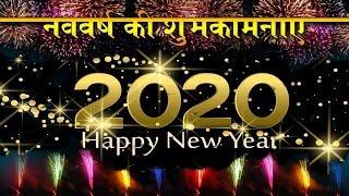 #2020 Happy New Year - #हैप्पी न्यू ईयर शायरी - #Happy New Year Shayari 2020 - #Whatsapp Status