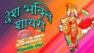 26 जनवरी शायरी | मंच संचालन 26January Shayari | देशभक्ति शायरी | Deshbhakti - Tiranga Shayari Video