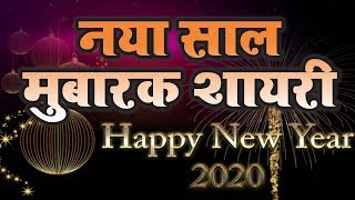 Happy New Year 2020 | नया साल मुबारक शायरी | Happy New Year Shayari 2020 | Best Wishes For New Year