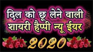 हैप्पी न्यू ईयर 2020 - दिल को छू लेने वाली शायरी | Happy New Year 2020 | Happy New Year Shayari 2020