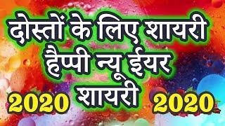 दोस्तों के लिए हैप्पी न्यू ईयर शायरी 2020 | Happy New Year Shayari 2020 | Best Wishes For New Year