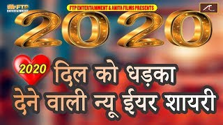 दिल को धड़का देने वाली न्यू ईयर शायरी | New Year Shayari 2020 | Happy New Year Wishes 2020 in Hindi