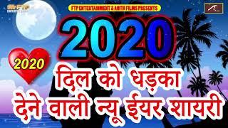 न्यू ईयर शायरी 2020 दिल को धड़का देने वाली | Happy New Year | 2020 New Year Special - Latest Shayari