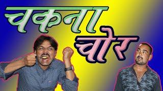 चकना चोर | Chakana Chor | फुल कॉमेडी व्हिडिओ |Nitin Aswar, Yuvraj Kumar
