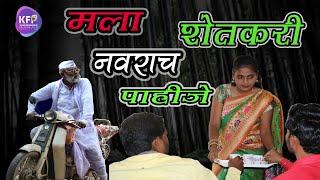 मला शेतकरी नवरा पाहिजे | Teaser!!! गावाकडील  लग्न कसा जमले एकदा बघाच? | Nitin Aswar