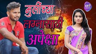 Marriage Expectation | मुलींच्या लग्नासाठीच्या अपेक्षा | Short film | Priya Janjal, NitinAswar