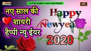 हैप्पी न्यू ईयर 2020 : नए साल की शायरी || Happy New Year Shayari 2020 || New Year Wishes 2020 Video