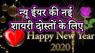 दोस्तों के लिए नए साल की नयी शायरी | Happy New Year | New Year Wishes | हैप्पी न्यू ईयर शायरी 2020