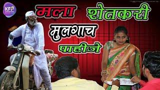 मला शेतकरी नवरा पाहिजे| Full video! गावाकडील लग्न कसा जमले एकदा बघाच? खरं कसा काळजाला लागतंय बघा...