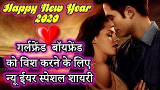 Happy New Year 2020 - गर्लफ्रेंड बॉयफ्रेंड को विश करने के लिये न्यू ईयर स्पेशल शायरी, Latest Shayari