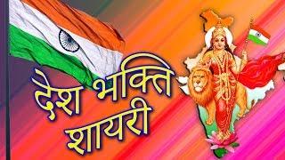 26 जनवरी पर शानदार शायरी | देशभक्ति शायरी 2020 | Republic Day Shayari in Hindi | Deshbhakti Shayari