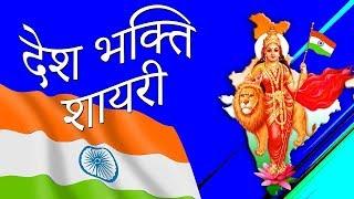 जोश भर देने वाली देशभक्ति शायरी || 26 January || Deshbhakti Shayari 2020 || मंच संचालक के लिए शायरी