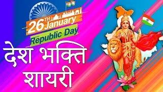 देशभक्ति शायरी | 26 January-Republic Day | भारत देश हमारा है | New Desh Bhakti Shayari in Hindi 2020