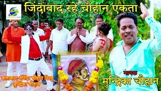 4K Video-जिंदाबाद रहे चौहान एकता, Mundrika Chauhan Super Hit Song-Zindabad Rahe Chauhan Akta, निरहुआ