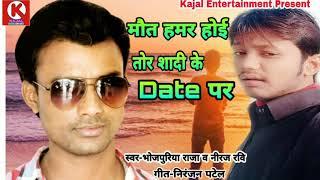 नीरज रवि व भोजपुरिया राजा का Superhit Sad Song।।मौत हमर होई तोर शादी के डेट पर।।New sad song 2020