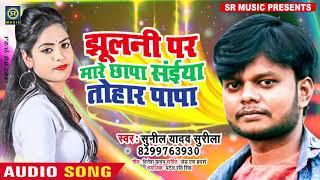 New Bhojpuri Song 2020 - झूलनी पर मारे छापा संईया तोहार पापा - Sunil Yadav Surila - Bhojpuri Songs