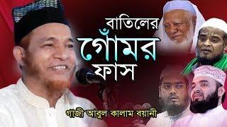 বাতিলের গোঁমর ফাস | Allama Abul Kalam Boyani new Waz আবুল কালাম বয়ানী ওয়াজ
