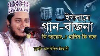 ইসলামে গান-বাজনা কি জায়েজ । Mufti Alauddin Jihadi New Waz | Islamic Waz