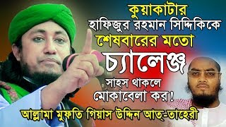 bangla waz | কুয়াকাটার হাফিজুর রহমান সিদ্দিকিকে শেষবারের মতো চ্যালেঞ্জ | Gias Uddin Taheri new Waz