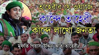 তাহেরী যে ওয়াজে কাঁন্দে তাহেরী কাঁন্দে লাখো জনতা   গিয়াস উদ্দিন তাহেরী Gias uddin tahery Bangla waz