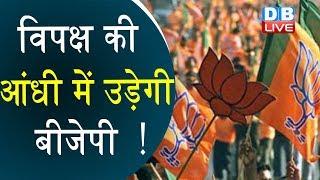 विपक्ष की आंधी में उड़ेगी बीजेपी ! | Congress will repeat Jharkhand's strategy in Bihar elections