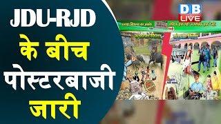 JDU-RJD के बीच पोस्टरबाजी जारी | पटना में लगे RJD के खिलाफ पोस्टर |#DBLIVE